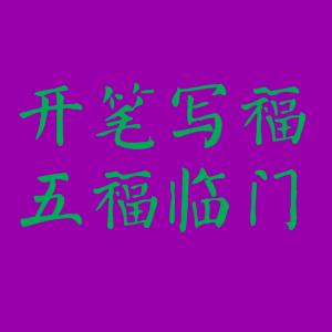 颜真卿体字体(2021支付宝五福活动)
